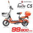 【代引不可】電動スクーター 電動バイク 電動自転車 bycle C5 お手頃価格のエントリーモデル ゴールデンオレンジ ベイズ BYZ130-05