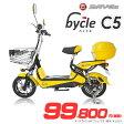 【代引不可】電動スクーター 電動バイク 電動自転車 bycle C5 お手頃価格のエントリーモデル ハッピーイエロー ベイズ BYZ130-06