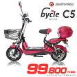 【代引不可】電動スクーター 電動バイク 電動自転車 bycle C5 お手頃価格のエントリーモデル チェリーピンク ベイズ BYZ130-08