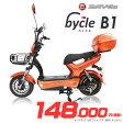 【代引不可】電動スクーター 電動バイク 電動自転車 bycle B1 女性でも楽に両足が着く低いシート高 ゴールデンオレンジ ベイズ BYZ140-01