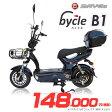 【代引不可】電動スクーター 電動バイク 電動自転車 bycle B1 女性でも楽に両足が着く低いシート高 ネイビー ベイズ BYZ140-02