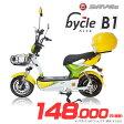 【代引不可】電動スクーター 電動バイク 電動自転車 bycle B1 女性でも楽に両足が着く低いシート高 ライム&イエロー ベイズ BYZ140-03