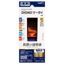 DIGNOケータイ 502KC 保護フィルム パーフェクトガードナー 高光沢フィルム ラスタバナナ P708501KC