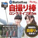 SELF SHOT STICK 自撮り棒 セルフィースティック セルカ棒 Bluetoothで無線接続ボタン一つで簡単に撮影 MS Products LP-JDB01