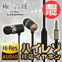 ハイレゾ音源対応 高品質アルミニウムイヤホン 極の音域 Hi-Res ALDEBARAN ハイレゾ対応イヤホンマイク スマホ対応 通話対応 ゴールド LEPLUS LP-EP03GD