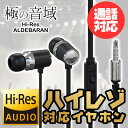 ハイレゾ音源対応 高品質アルミニウムイヤホン 極の音域 Hi-Res ALDEBARAN ハイレゾ対応イヤホンマイク スマホ対応 通話対応 シルバー LEPLUS LP-EP03SV