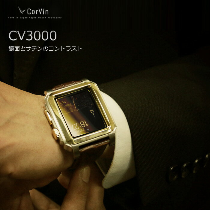 【値下】Apple Watch 42mm アップルウォッチ ケース/カバー CorVin Premium Accessories for Apple Watch 42mm CV3000 シルバー/ブラウン CorVin CV-AW3000SB