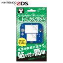 ニンテンドー2DS 保護フィルム 無気泡タイプ 液晶保護フィルム アローン ALG-2DSMF