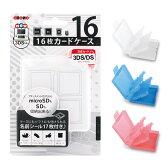 newニンテンドー3DS/3DSLL カードケース16枚 3DSのソフトをコンパクトに収納 ケースにも ソフトにも貼れるお名前シール付 アローン ALG-N3D16