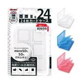 newニンテンドー3DS/3DSLL カードケース24枚 3DSのソフトをコンパクトに収納 ケースにも ソフトにも貼れるお名前シール付 アローン ALG-N3D24