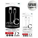 とにかく速い!スイスイ高速!快適充電/通信ケーブル スマートフォン用 USB A to Type-C(USB 3.1 Gen1) ケーブル 1.2m LEPLUS LP-TC120
