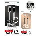 強靭メッシュ加工採用!断線しにくい!絡みにくい!高速充電・通信!強靭ケーブル スマートフォン用 USB A to Type-C(USB 3.1 Gen1) ケーブル 超強硬 1.2m LEPLUS LP-TC120S