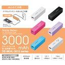 モバイルバッテリー 3000mAh スマートフォンとモバイルバッテリーをまとめて充電できる!持ち運びに便利なコンパクトタイプのスマートフォン用モバイルバッテリー エレコム DE-M04L-3015