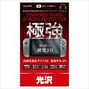 ニンテンドー スイッチ 保護フィルム Nintendo Switch専用 液晶保護フィルム スイッチ本体用保護フィルム 光沢ガラスフィルム 厚さ0.33mm アローン ALG-NSKGF3