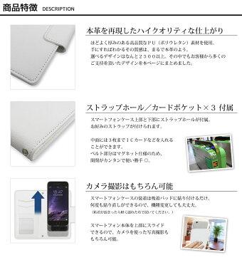 V30+ L-01K LGV35 手帳型 ケース カバー Disney Mobile on docomo DM-01K 各種LG電子端末に対応 星 スター 綺麗 美しい かわいい B2M TH-LG-HSTB-WH