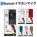 iPhone/スマートフォン ワイヤレス イヤフォン イヤホン ボリューム/マイク付 極の音域 Bluetoothイヤフォン LEPLUS LP-BTEP01