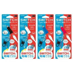 ニンテンドー スイッチ Nintendo Switch充電用Type-C変換コネクタ microUSBをType-Cに変換 スマホの充電器でスイッチを充電 アローン ALG-NSHC
