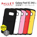 Galaxy Feel SC-04J 耐衝撃ケース「PALLET」 (docomo純正 AC充電ケーブル/ACアダプタ05対応) LEPLUS LP-SC04JDHVC