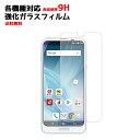 ガラスフィルム iPhoneX iPhone8 iPhone8Plus iPhone7 iPhone7Plus iPhone6s/6/6sPlus/6Plus XperiaXZ1 XperiaXZ1Compact GalasyNote8 AQUOSsense AQUOSRcompact らくらくスマートフォンme らくらくスマートフォン4 液晶 保護フィルム 強化ガラス 硬度9H 0.26mm 指紋防止