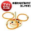 木製 わなげあそび ピノキオ 輪投げ 輪なげ 玩具 おもちゃ ゲーム クラシック レトロ 【テレビで