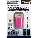 PGA SONY WALKMAN USBポート用コンパクトACアダプタ充電器 1A出力 ピンク 製品型番:RX-WMAC03PK