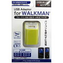 PGA SONY WALKMAN USBポート用コンパクトACアダプタ充電器 1A出力 イエロー 製品型番:RX-WMAC04YE