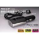 【プロテック】【PROTEK】【ウォークマン】専用【DC 充電器】【Aux 出力】付 ブラック 製品型番:PNCC-WBK