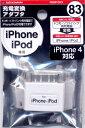 【期間限定ポイント10倍 2014/4/30 AM8:59 まで】ラスタバナナ iPhone/iPod充電変換アダプタ (iPhone4対応) ドコモ・ソフトバンク用充電器 ホワイト RB9PZ83