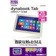 ラスタバナナ dynabook Tab S50(ダイナブック タブ S50)用液晶保護フィルム タッチガードナー 反射防止(アンチグレア)フィルム 製品型番:T547S50