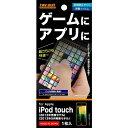 レイアウト iPod touch (第5世代)用液晶保護フィルム ゲーム&アプリ向け保護フィルム 製品型番:RT-T5F/G1