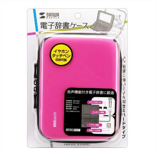 【サンワサプライ SANWA SUPPLY】セミハード電子辞書ケース(ピンク) 製品型番:PDA-EDC31P