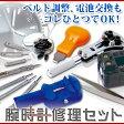 腕時計修理セット ピーナッツ・クラブ KK-00246