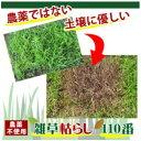 農薬不使用 雑草枯らし110番 富士パックス h735