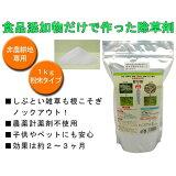 人畜無害!100%食品添加物の除草剤 ウィードブライト 万葉創業社 H264