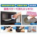 キッチン汚れに重曹110番 富士パックス h687