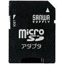 サンワサプライ microSDアダプタ ADR-MICROK