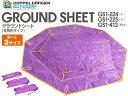 ワンポール用グランドシート(多角形タイプ) ドッペルギャンガー ワンポールテントに特化したグランドシート。テントを汚れや浸水から守ります。 GS1-225