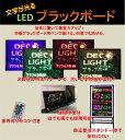 楽天やるCANDECO LIGHT LEDサインボード 37インチ自立型 エス・ティ・イー NFTWG68ST