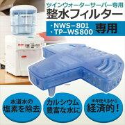 ツインウォーターサーバー 専用 整水フィルター ツインズ TPWS-F01
