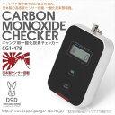 一酸化炭素チェッカー アウトドア キャンプ用 COアラーム 一酸化炭素警報機 高感度 日本製センサー DOPPELGANGER CG1-478