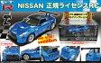 RC 1/16 NISSAN GT-R GT3 ブルー ピーナッツクラブ KK-00192BL/B