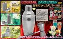 【2000円ポッキリ】カクテルバーテンダーセット A type ピーナッツクラブ AE7591AA