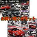 RC メルセデスベンツGL550 ブラック・RC ポルシェ911 GT3 RS4.0 ホワイト 4573468810383 4573468811854 ピーナッツクラブ AHR1724AABK+AHR1753AAWH