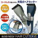 自宅で手軽に散髪ができる充電式ヘアカッター ウォータープルーフヘアカッターα ピー