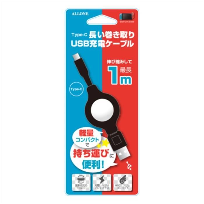 ニンテンドー スイッチ Nintendo Switch用 長い巻き取りUSB充電ケーブル 1m アローン ALG-NSMC1M