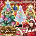クリスマスツリー XMASファイバーライトツリー 60cm ピーナッツクラブ KK-00260