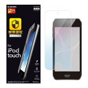 iPod touch 用 衝撃吸収フィルム(反射防止) エレコム AVA-T17FLPA