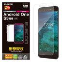 Android One S3 用 フィルム 衝撃吸収 防指紋 反射防止 エレコム PM-AOS3FLFP