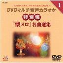 カラオケDVD DENON DVD 音多カラオケ 懐メロ 名曲選集 メディアエイチ TJC-501