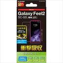 Galaxy Feel2 SC-02L ギャラクシー フィール2 用 フルカバーフィルム 保護フィルム 衝撃吸収 反射防止 透明 防指紋 エレコム PD-SC02LFLFPRN